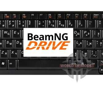 Управление игрой BeamNG Drive: сочетания клавиш