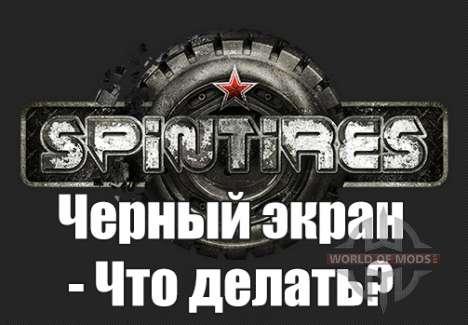 Spin Tires 2014. Черный экран - Что делать?