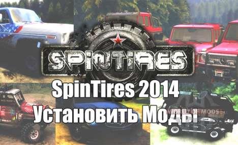 Как установить моды для Spin Tires 2014?