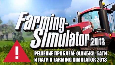 Решение проблем Farming Simulator 2013: лаги, ошибки и баги