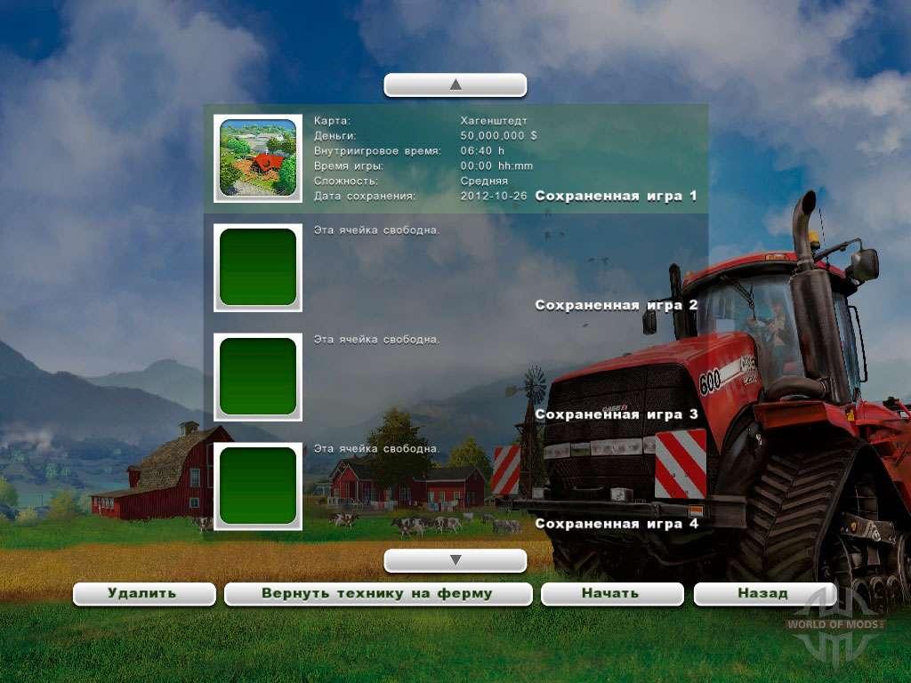 Как в ферме симулятор сделать много денег