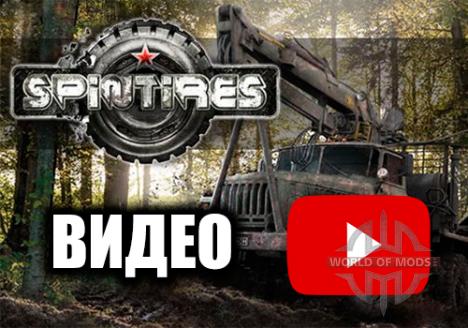 Все видео Spin Tires: трейлеры, обзор игры и геймплей, прохождение миссий