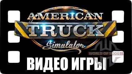 American Truck Simulator 2 - видео игры