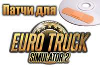 Патчи для Euro Truck Simulator 2