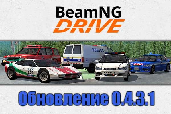 Обновление для BeamNG Drive