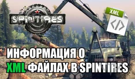 SpinTires XML