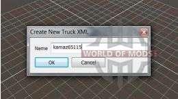 Выбор имени грузовика
