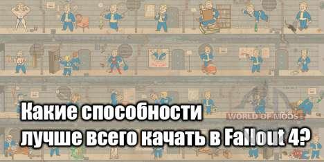 Навыки Fallout 4