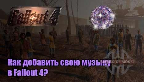 Как добавить свою музыку в Fallout 4?
