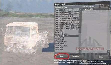 Выбор грузовика на Полигоне