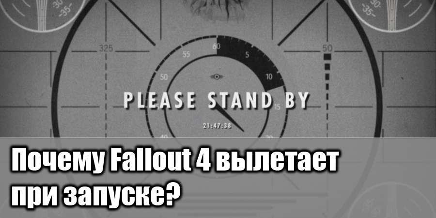 Почему Fallout 4 вылетает при запуске?