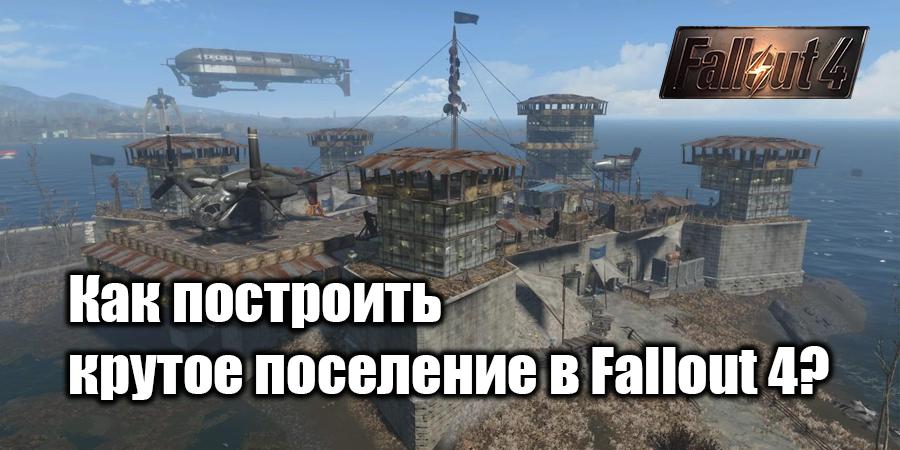 Как построить дом в Fallout 4