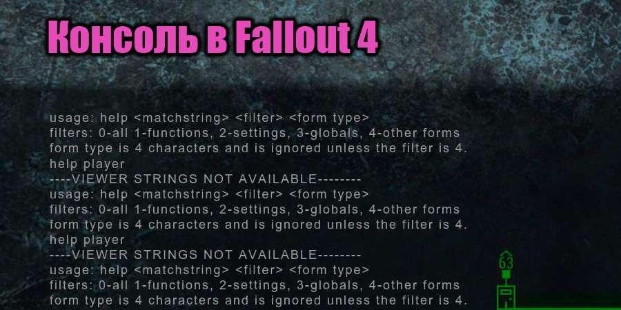 Консоль в Fallout 4