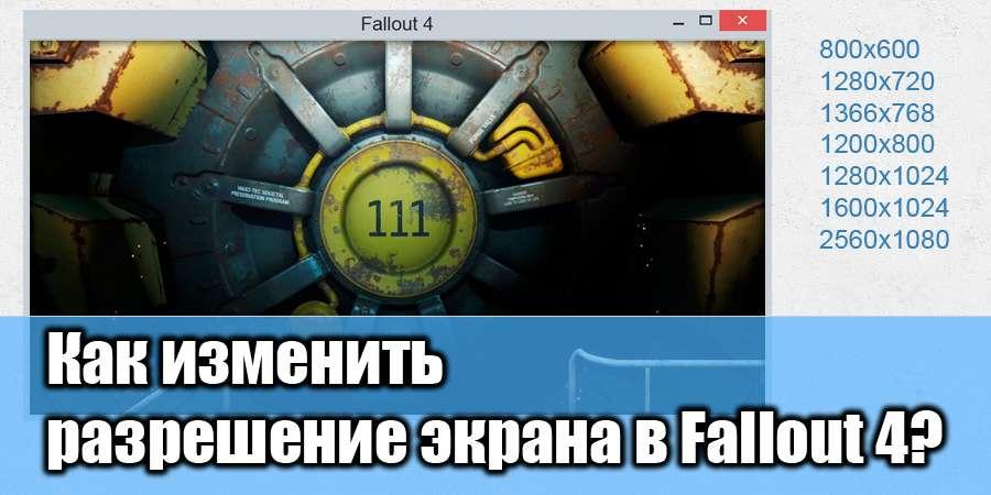 Меняем разрешение экрана Fallout 4