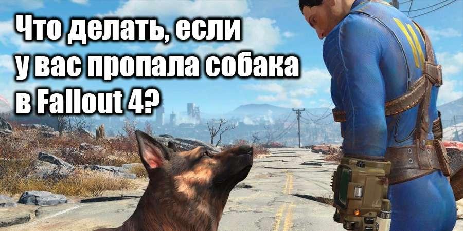 Пропала Псина в Fallout 4
