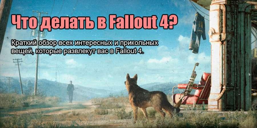 Что делать в Fallout 4?