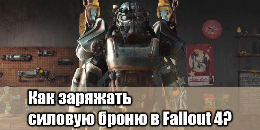 Как заряжать силовую броню в Fallout 4