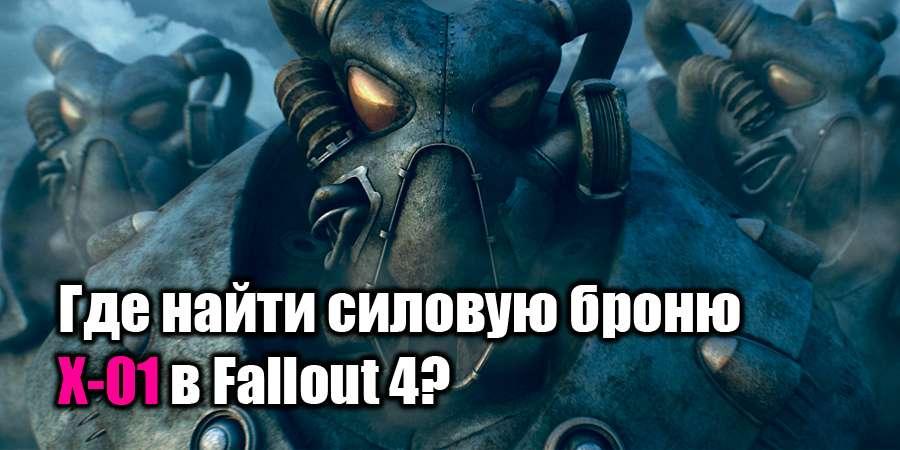 Где найти X-01 в Fallout 4?