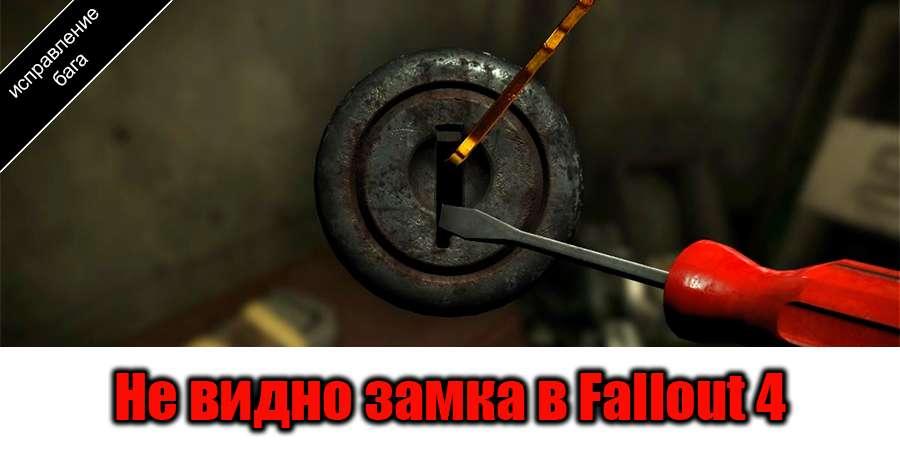 Решение, если не видно замка в Fallout 4
