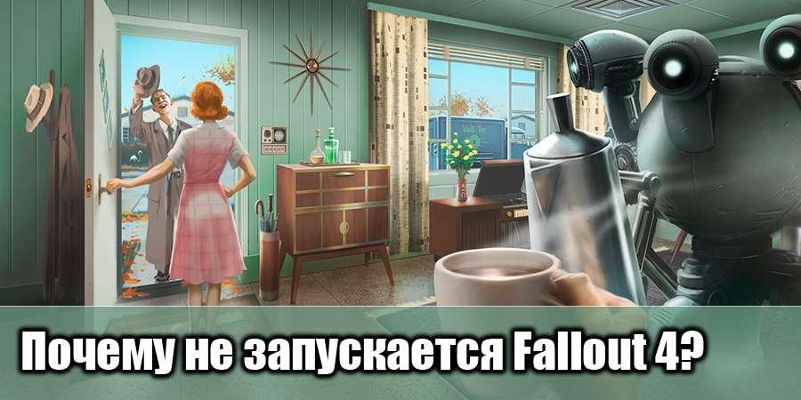 Почему не запускается Fallout 4?