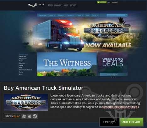 American Truck Simulator доступен!