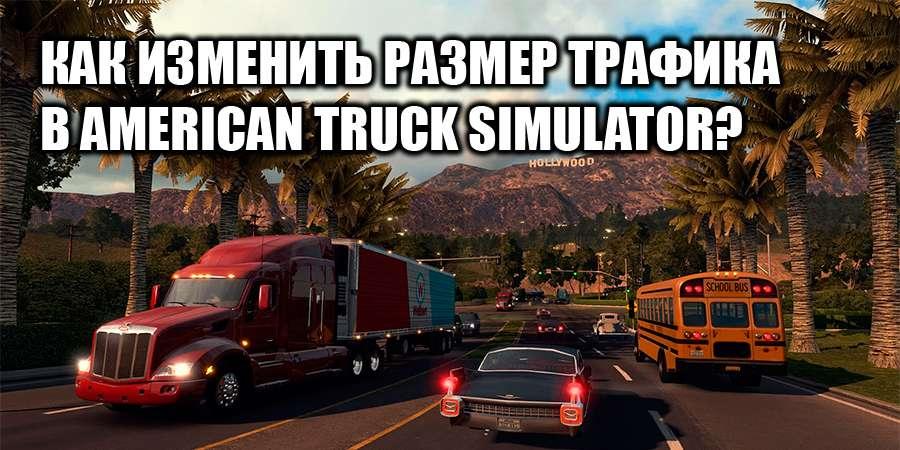 Как увеличить трафик в American Truck Simulator