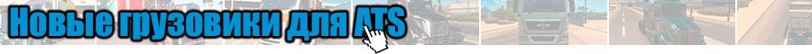Новые грузовики для American Truck Simulator