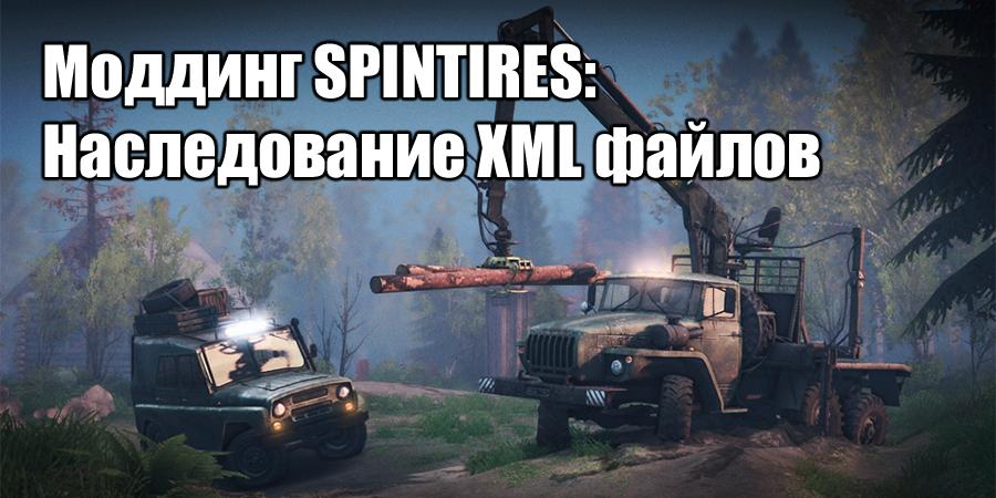 Наследование XML файлов SpinTires
