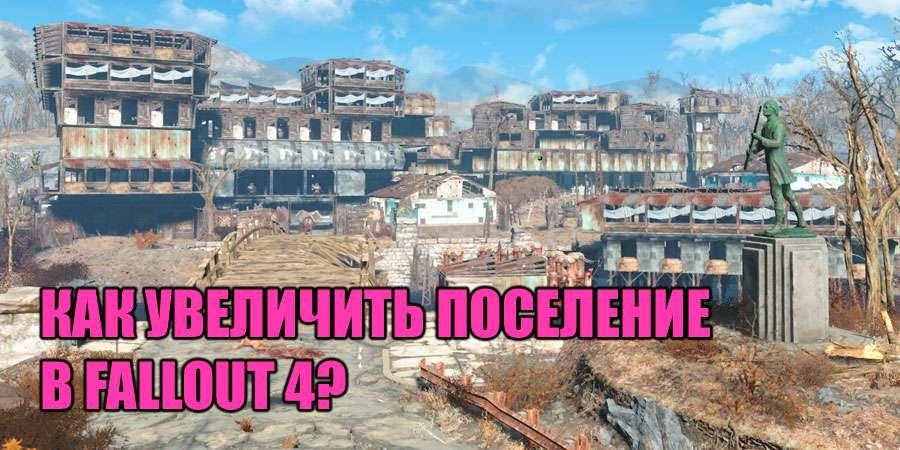 Как увеличить поселение в Fallout 4