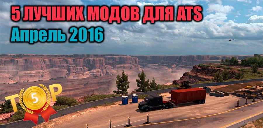 ТОП-5 модов для American Truck Simulator