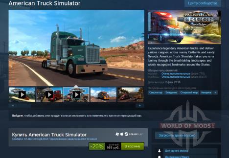 20% скидка на American Truck Simulator в Steam