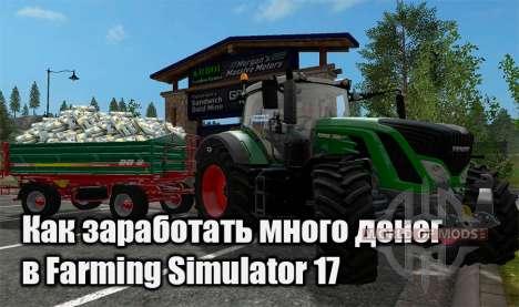 Как заработать много денег в Farming Simulator 17