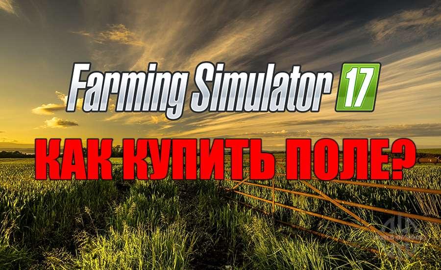 Как купить поля в Farming Simulator 2017