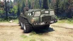 МАЗ-7310 модернизированный