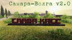Локация Самара-Волга v2.0