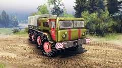МАЗ-537 МЧС