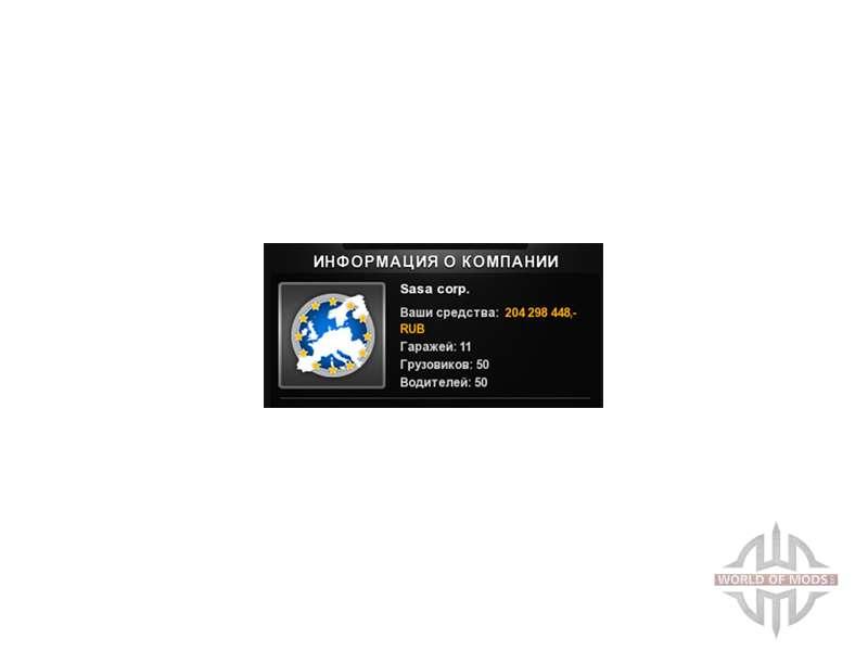 скачать мод на русскую валюту для Euro Truck Simulator 2 - фото 10