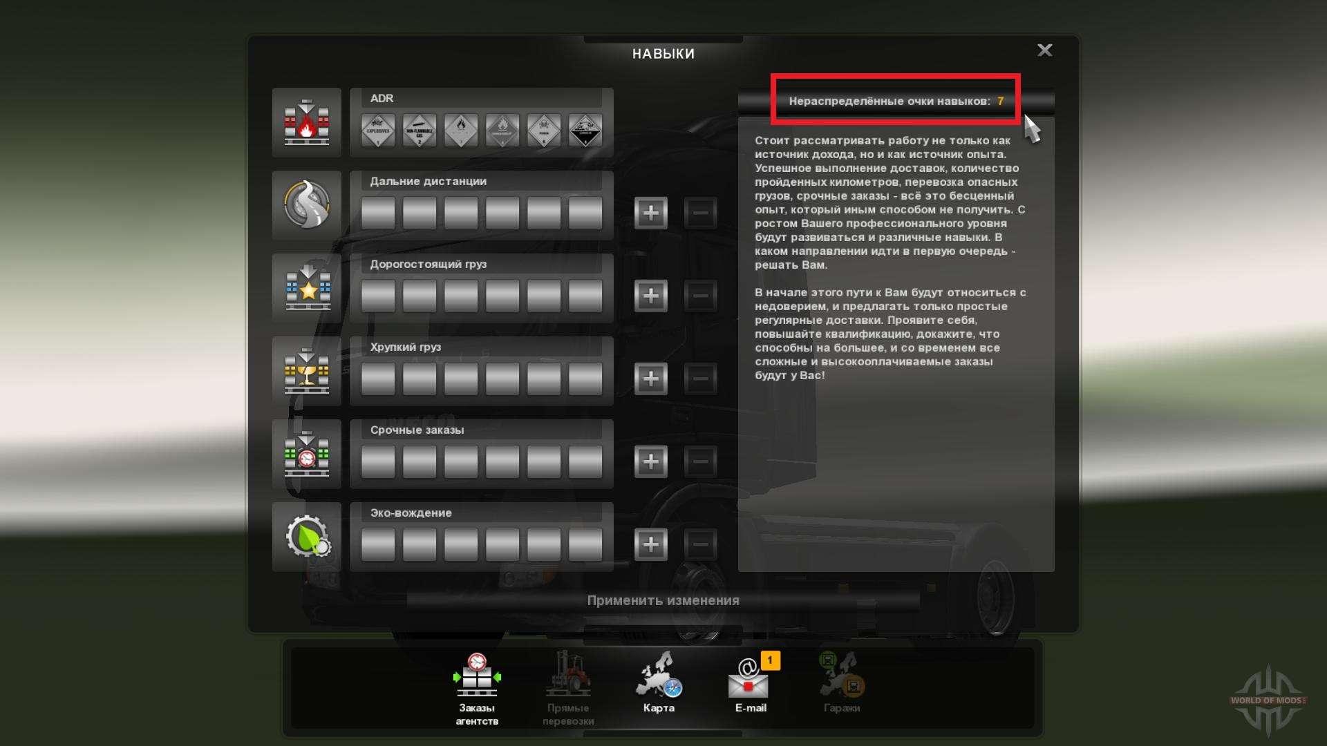 скачать мод на деньги euro truck simulator 2 бесплатно