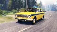 ГАЗ-24 Волга Милиция